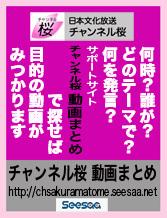 チャンネル桜動画まとめ